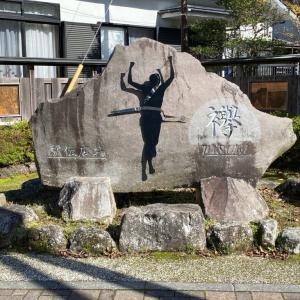 【箱根七福神めぐりの旅】芦ノ湖畔の「駅伝の聖地」