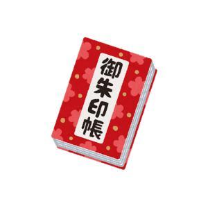 【箱根七福神めぐりの旅/御朱印】箱根七福神と御朱印