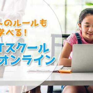 ICTスクールNELオンラインの受講費とカリキュラムを徹底調査!