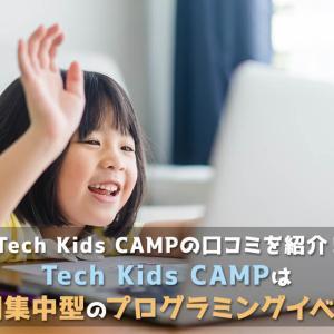 Tech Kids CAMPの口コミを紹介!Tech Kids CAMPは短期集中型のプログラミングイベント