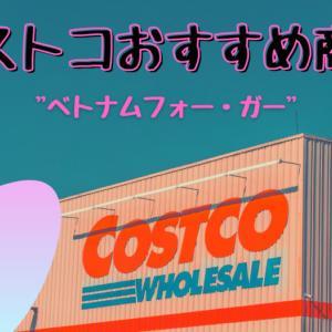 コストコ購入品 ベトナムフォー・ガーとおすすめレシピのご紹介!