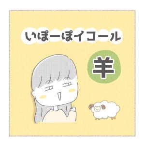 いぽーぽイコール羊?
