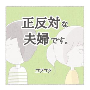 【正反対夫婦】コツコツ