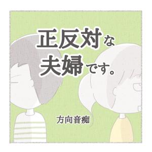 【正反対夫婦】方向音痴