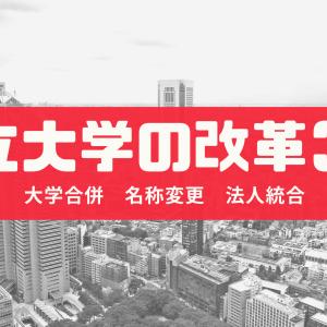 公立大学の改革3選【合併、名称変更、法人統合】