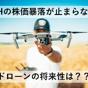 【$EH】イーハン株価暴落が止まらない!空飛ぶタクシーに将来性はあるのか?