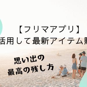 【フリマアプリ】を利用して現代を最高に楽しむ生活術