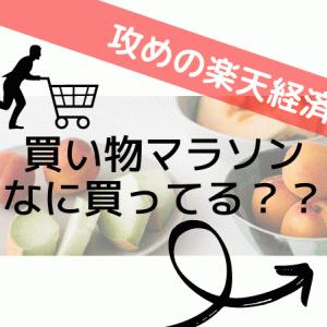 【買い物マラソン】困ったらコレがおすすめ!