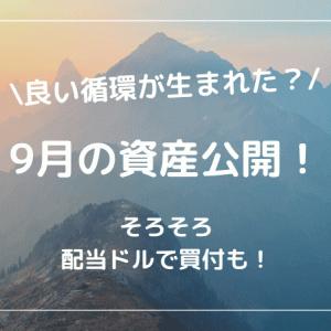 【資産公開】9月はなんか増えた?その理由を分析して来月に活かそう!