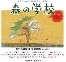 「森の学校」小さいけどちゃんと三浦春馬だった。一回は観てから親になりたい映画。