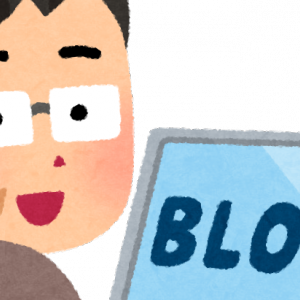 個人ブログで稼ごうとは流石に思わんよ・・・