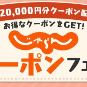 【7月7日~第2弾最大10000円クーポン発行開始!】スペシャルウィーク開催中★じゃらんnetで使えるクーポン・ポイントキャンペーンまとめ♪