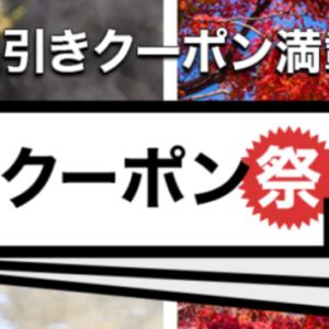【7月1日10:00スタート】最大5000円クーポンあり!楽天トラベルクーポン祭のご案内