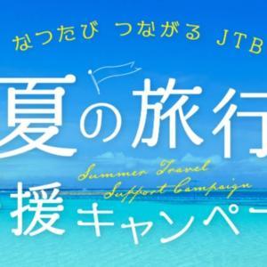 最大5000円!兵庫県の宿泊施設で使えるクーポン発行中♪JTBのキャンペーン・クーポンまとめ!