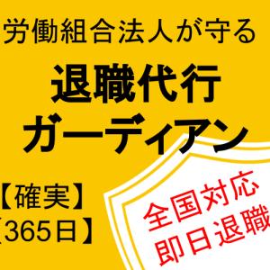 退職代行ガーディアンの評判? 東京都労働委員会認証の労働組合系の退職代行
