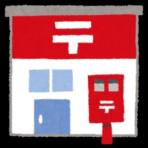 【退職代行 その後】郵送物とその郵送方法まとめ