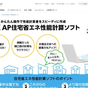 無料で使える住宅省エネ性能計算ソフト【YKK AP】