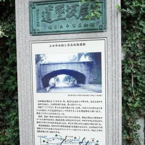三田用水跡をたどる 〜目黒・代官山の痕跡〜