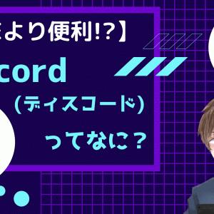 【LINEより便利!?】Discord(ディスコード)ってなに?