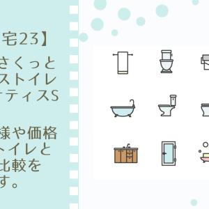 トイレはさくっと、タンクレストイレのLIXILサティスSタイプ。選んだ仕様や価格、TOTOのトイレとの特徴の比較を紹介します。(注文住宅23)