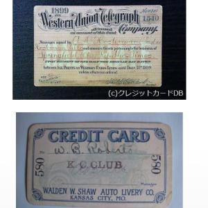 初登場は小説の中クレジットカードの歴史、今日はくつろぎの日
