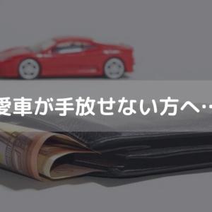 車の維持費が馬鹿らしい!それでも愛車が手放せない方への新たな選択肢!