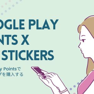 Google Play Points 使い方のおすすめ LINEスタンプとemojiを購入&家族・友人にプレゼント