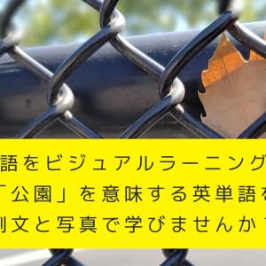 英語をビジュアルラーニング!「公園」を意味する英単語を、例文と写真で学びませんか?