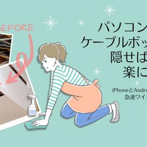 パソコン周りは、ケーブルボックスで隠せば掃除が楽になる!iPhoneとAndroidスマホの充電は急速ワイヤレス充電器で!