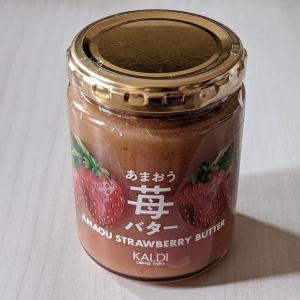 KALDI【あまおう苺バター】