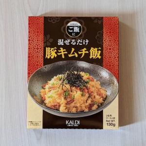 KALDI【混ぜるだけ豚キムチ飯】