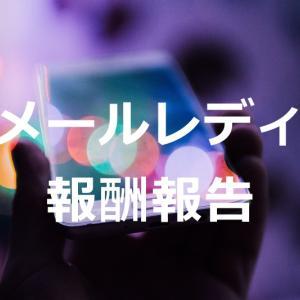 17~20日目:メールレディ報酬報告【目標1日3千円】給料明細を公開中!
