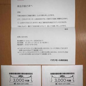 【イオンモール】(8905)株主優待到着報告【2月権利確定】