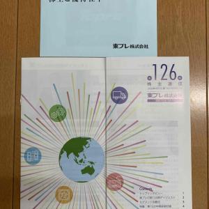 【東プレ】(5975)株主優待到着報告【3月権利確定】