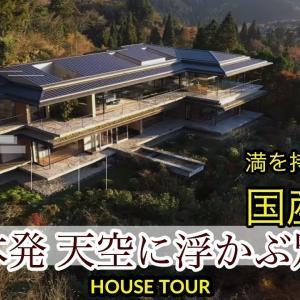 """""""【ルームツアー】Made in Japanの大豪邸。天空に浮かぶ別邸。"""""""