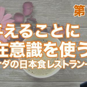 """""""第10回 与えることに潜在意識を使う -カナダの日本食レストラン- 【及川幸久−潜在意識メソッド−】"""""""