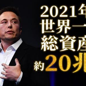 """世界第二位の大富豪""""イーロン・マスクから学ぶ最強の起業家思考習慣"""""""