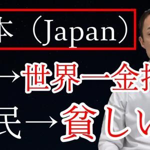 """""""【皮肉な結果】国民が貧しく、国が世界一金持ちな国「日本」"""""""