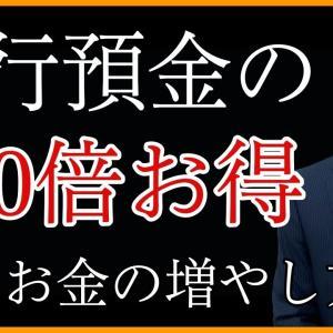 """""""銀行預金の100倍お得!お金は賢く増やそう!"""""""
