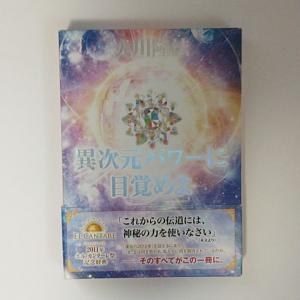 ヤフオクで、【希少・非売品】『異次元パワーに目覚めよ』大川隆法 が3,800 円で落札されました!