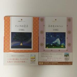 メルカリで「インドの王子 小さなメルヘン(詩編絵本シリーズ)2冊 大川隆法 幸福の科学出版」が1,800円で売れました!