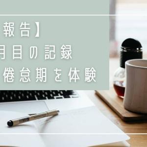 【ブログ運営報告】2か月目の記録/思ったより早い倦怠期との出会い