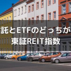 【J-REIT】東証REIT指数に投資、投資信託とETFのどっちが良いか