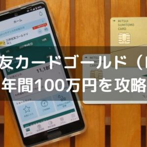 【クレカ積立】三井住友カード ゴールド(NL)の年間100万円を攻略