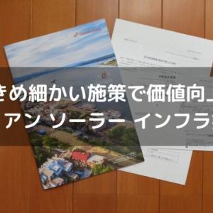 【分配金が累進】カナディアンソーラーインフラ投資法人(9284)の魅力