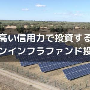 【信用力が高い】ジャパンインフラファンド投資法人(9287)について