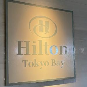 東京ディズニーリゾートオフィシャルホテル ヒルトン東京ベイ へGoToトラベルで行ってみた(2020年11月編)