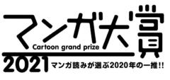マンガ大賞2021年*マンガ読みが選ぶ2020年の一推!『葬送のフリーレン』