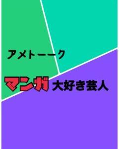 【アメトーーク】マンガ大好き芸人 今、イチオシの作品を熱弁!