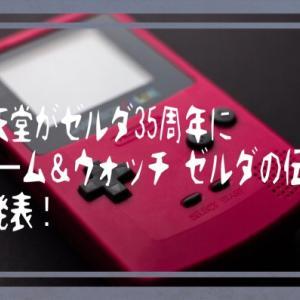 任天堂がゼルダ35周年に「ゲーム&ウォッチ ゼルダの伝説」を発表!